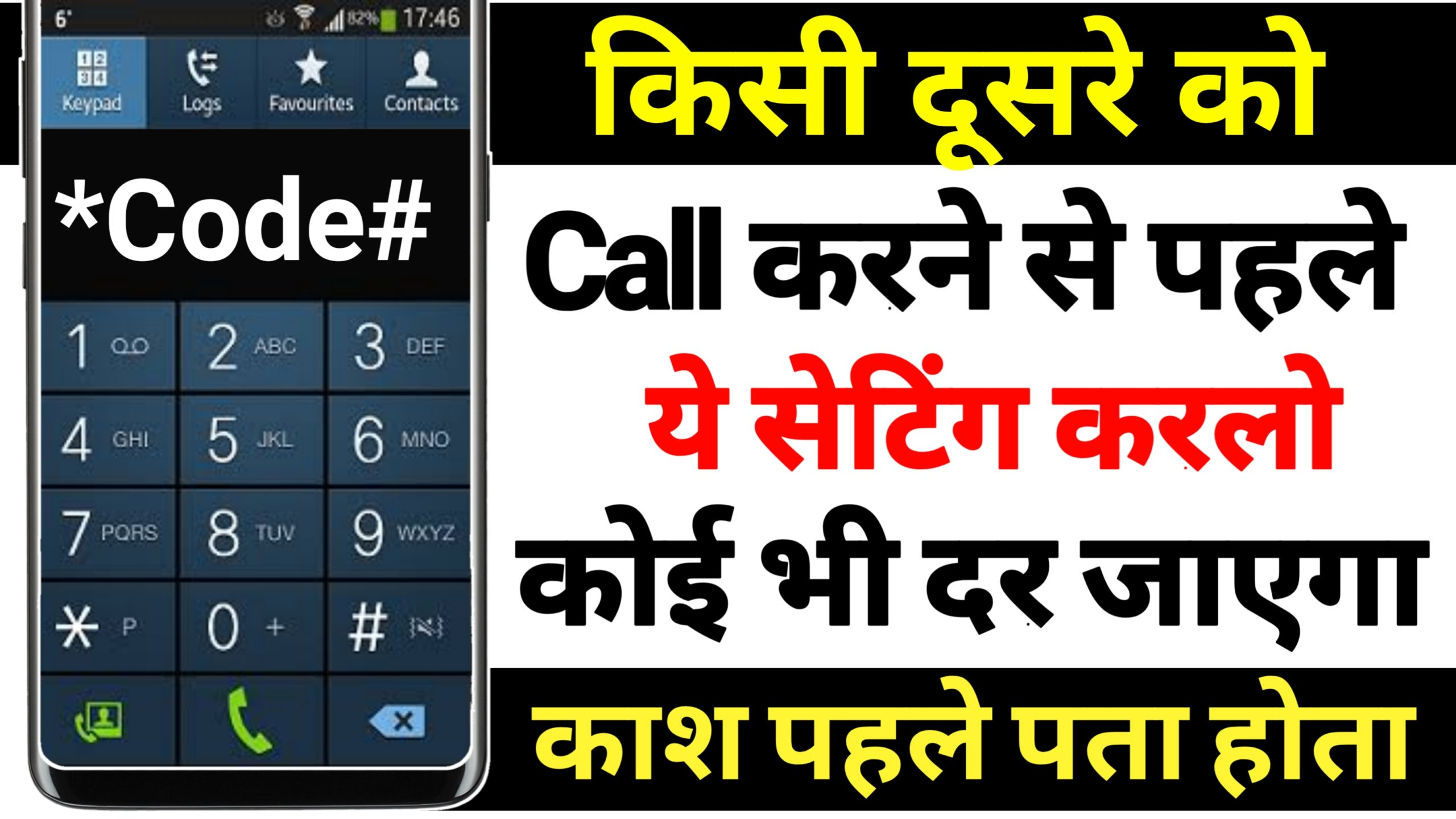 Call Any Mobile From Hidden Number Trick
