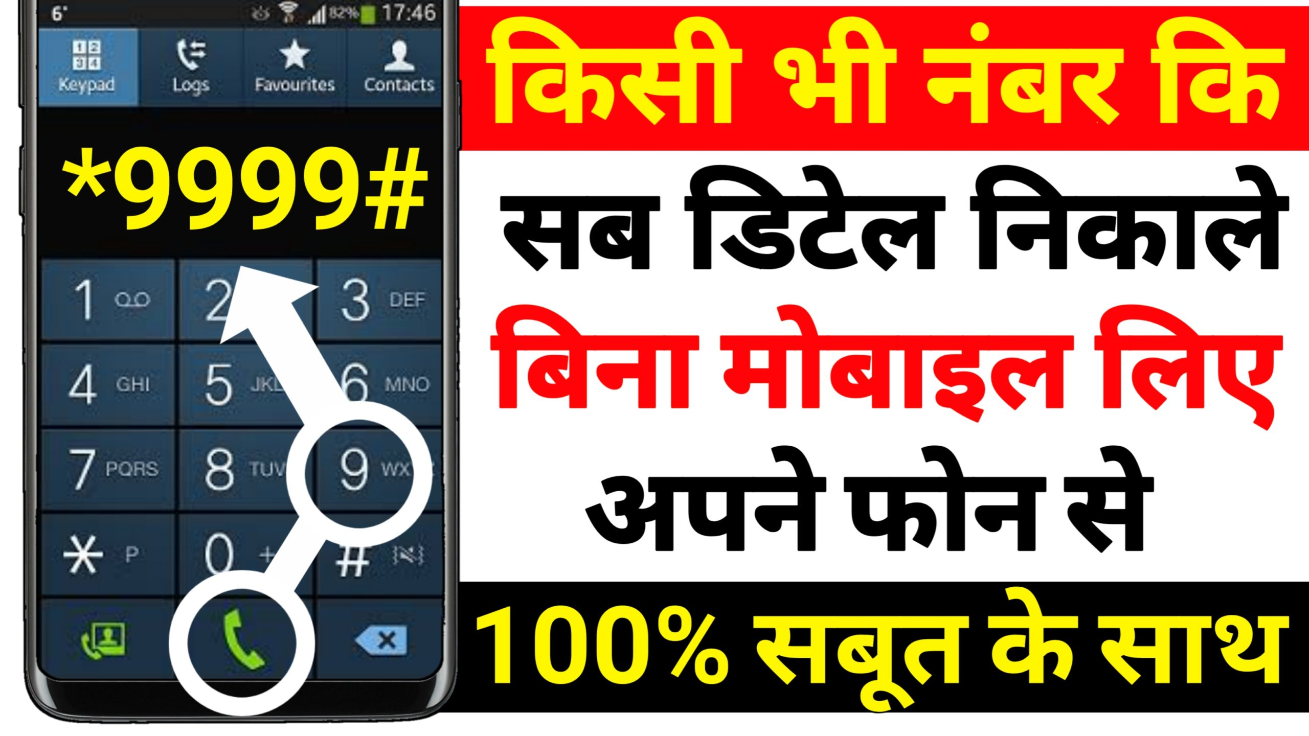 Get All Details About Any Mobile Number