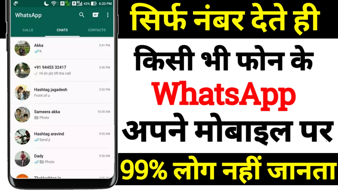 Track Other Mobile WhatsApp Activity In My Mobile