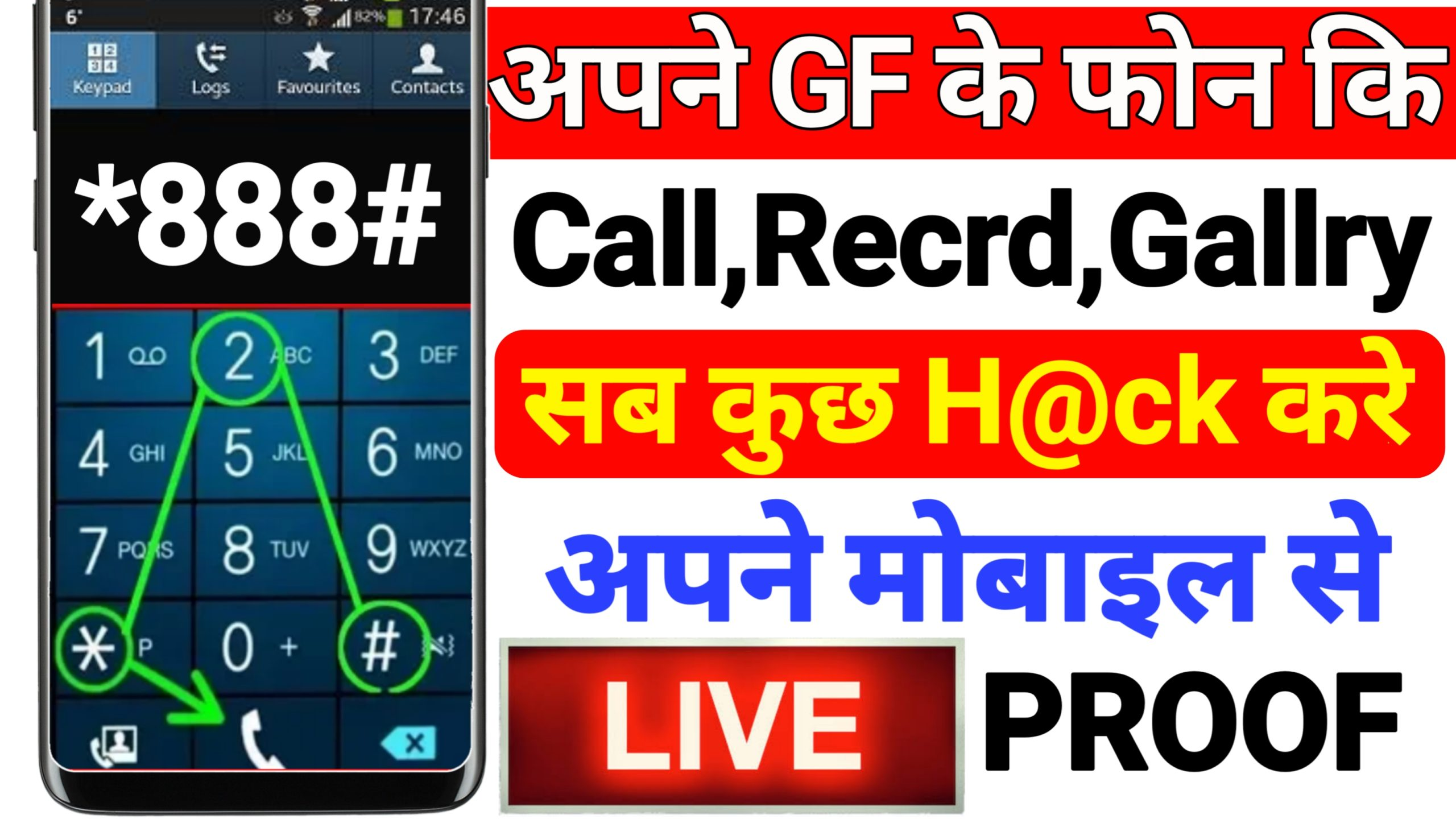 How To Open Any Friend Mobile Call Details