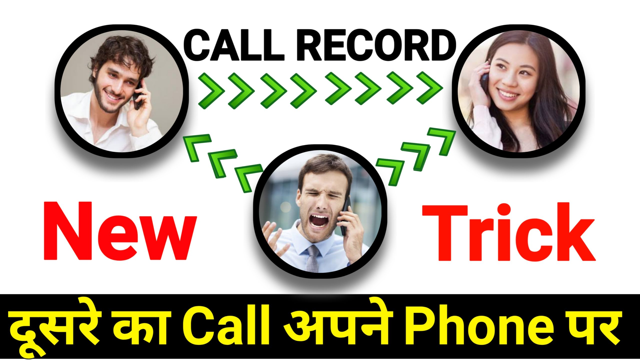 Record All Calls From Any Other Mobile